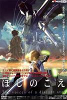 Cover van Hoshi no Koe