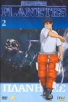 Cover van Planetes – vol. 2/6 (eps. 6-9)