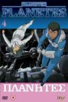 Cover van Planetes – vol. 4/6 (eps. 14-17)