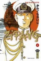 Cover van Zipang